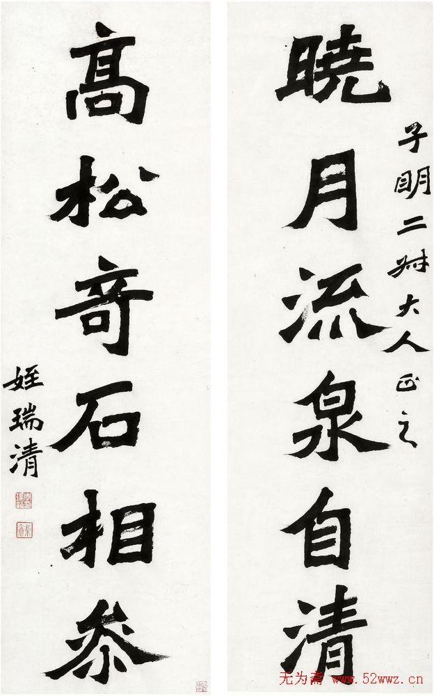 李瑞清书法作品欣赏