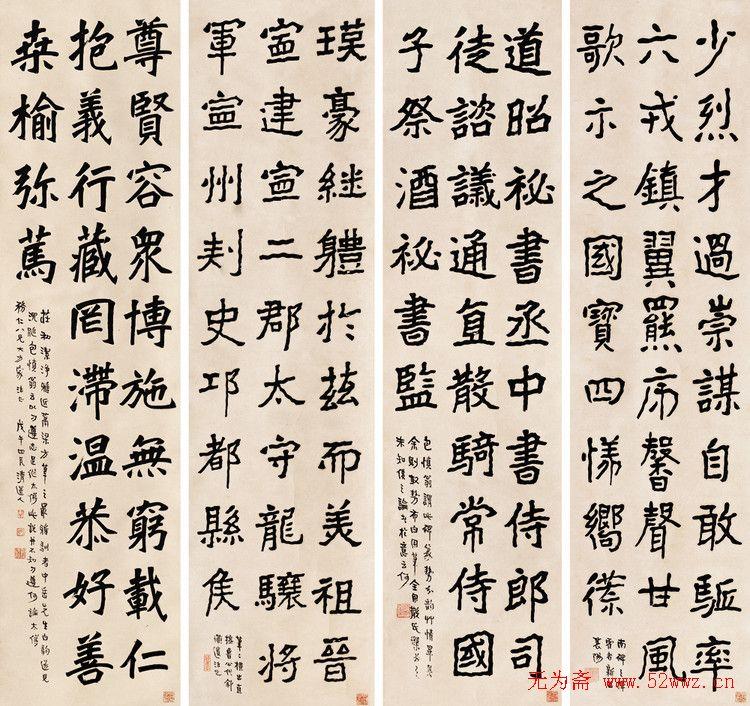 李瑞清书法作品欣赏_毛笔书法