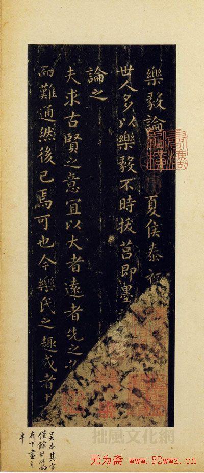 王羲之楷书《乐毅论》旧拓本