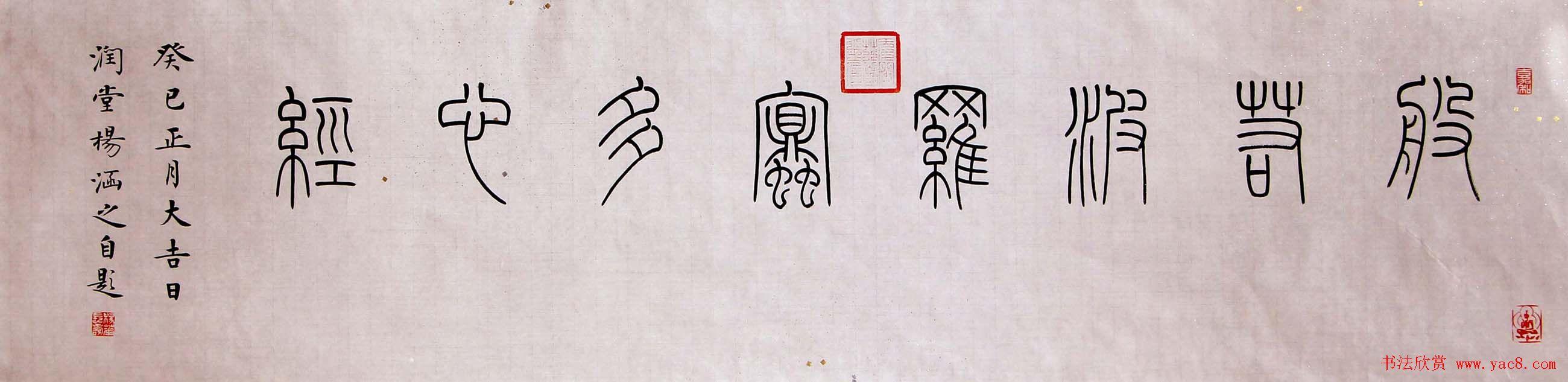 润堂楷书欣赏《般若波罗蜜多心经》三种