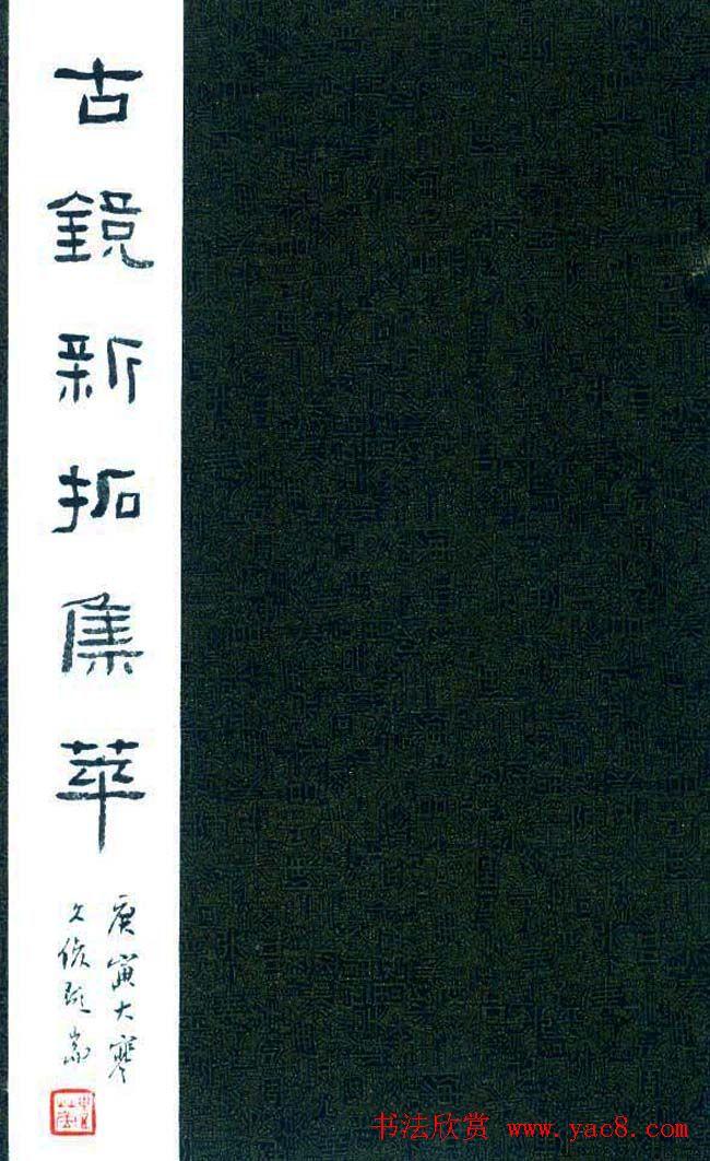 丛文俊书法册页跋《古镜新拓集萃》