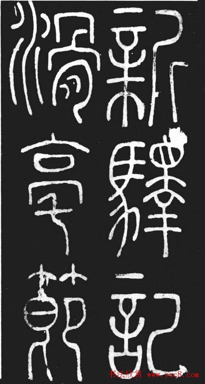 唐代李阳冰篆书欣赏《滑台新驿记》