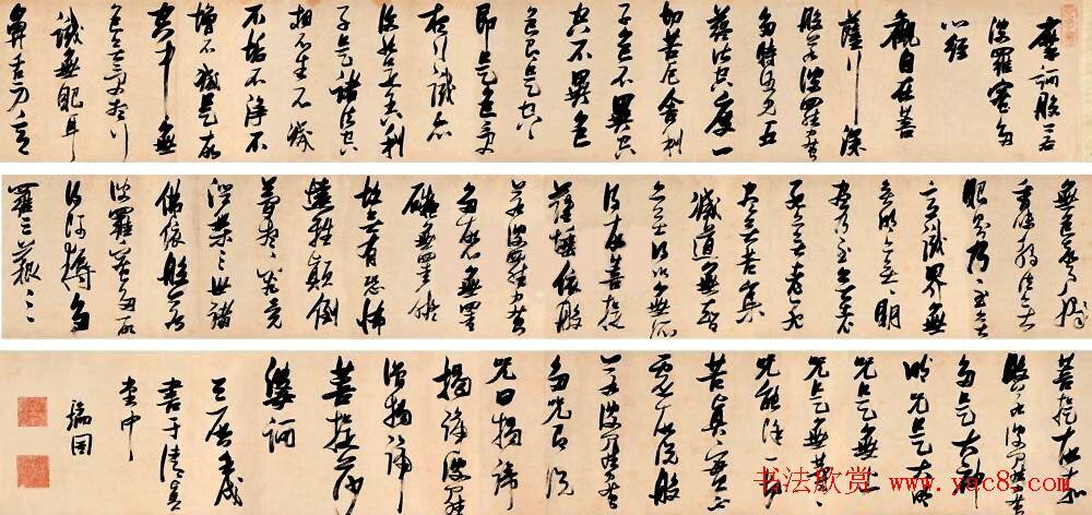 张瑞图书法作品《心经》手卷价值千万元