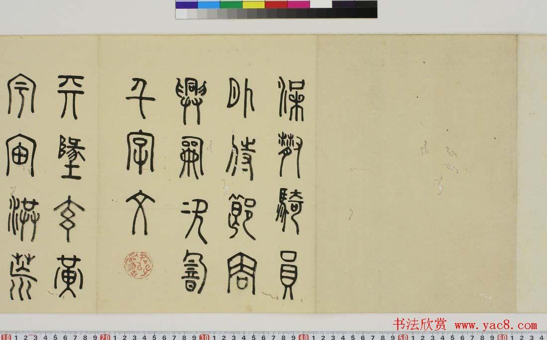 日本细井九皋书法欣赏篆书千字文
