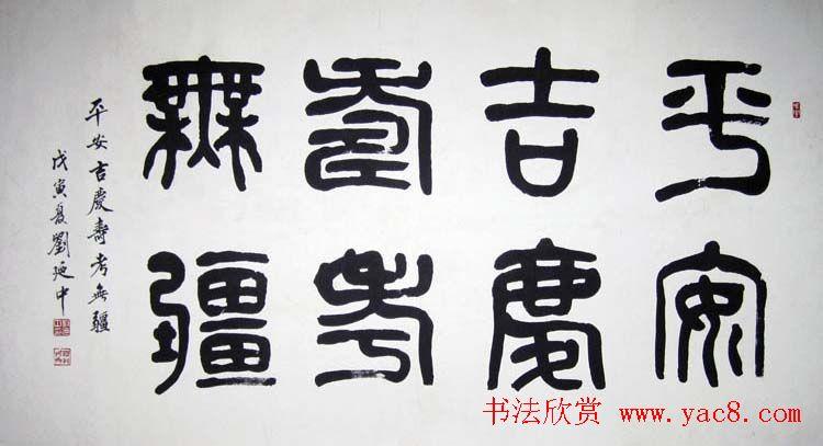 刘廼中篆书隶书作品欣赏 第5页 毛笔书法 书法欣赏