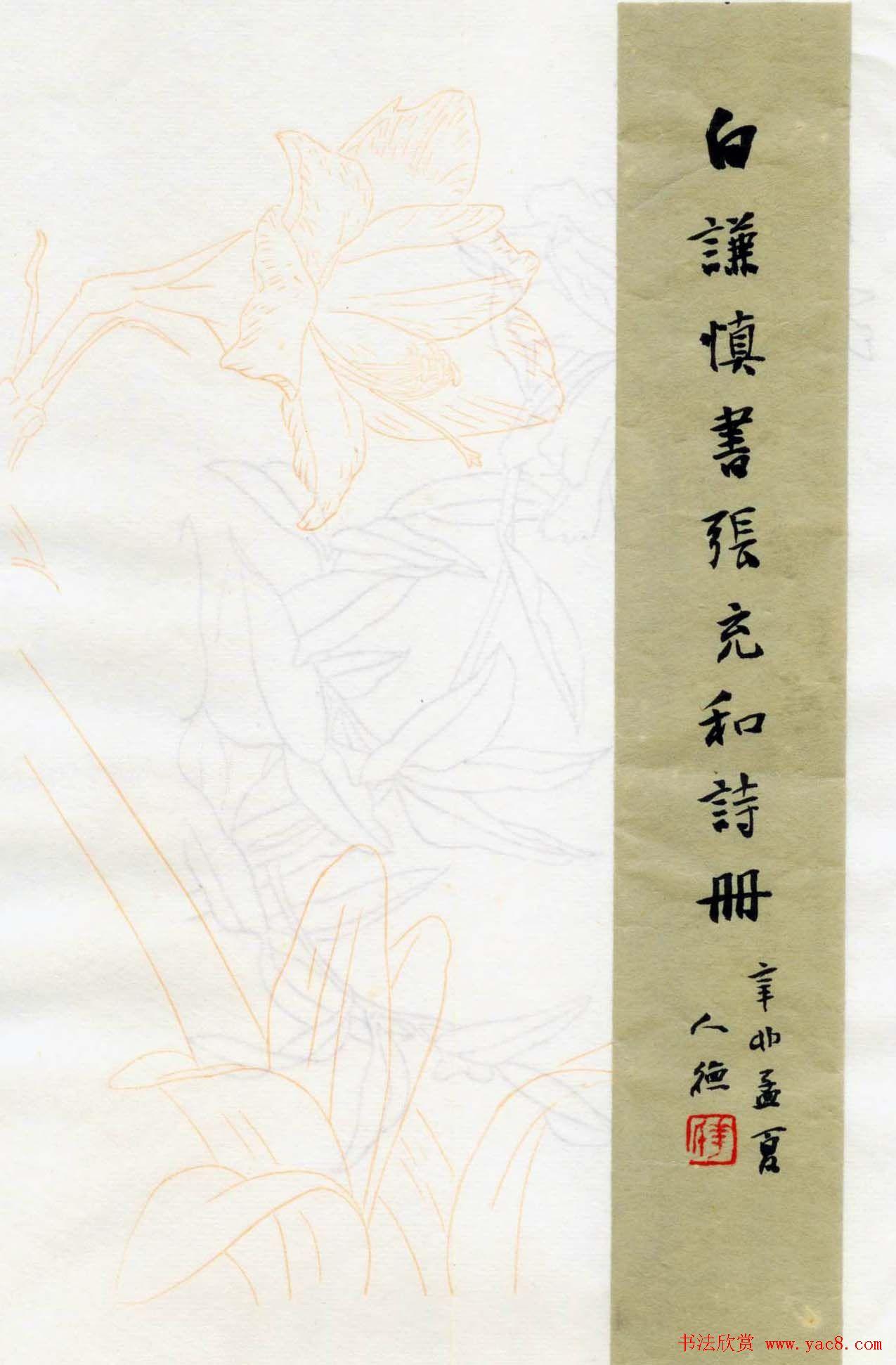 白谦慎楷书册页欣赏《小园即事》