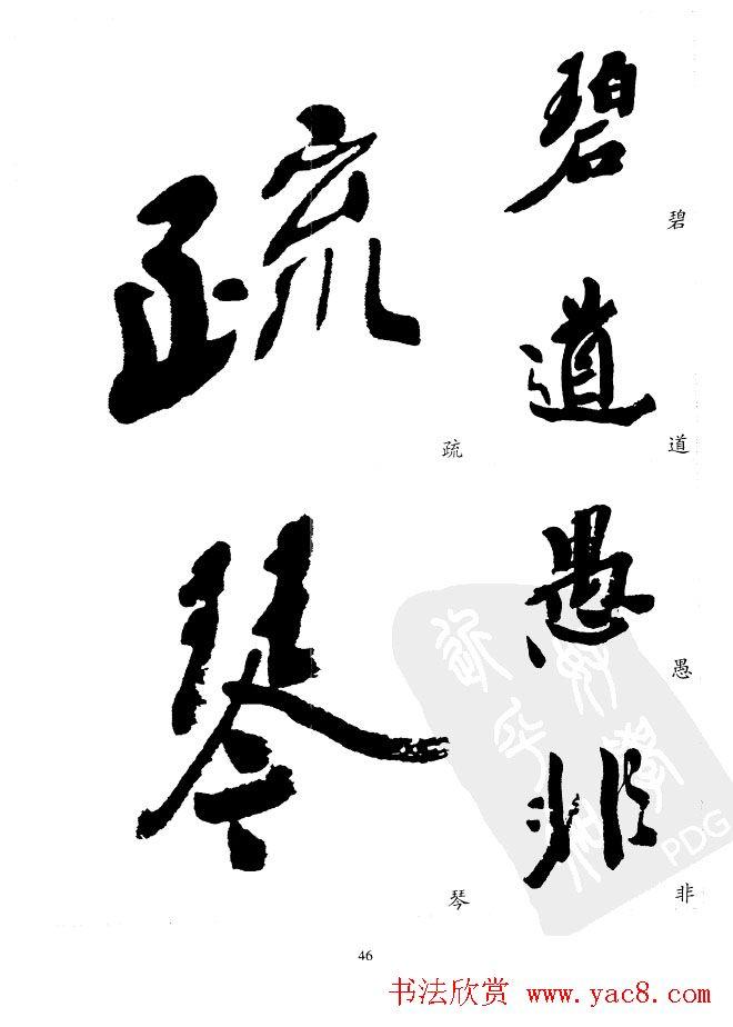 20世纪中国杰出书法家沙孟海精选字帖(47)