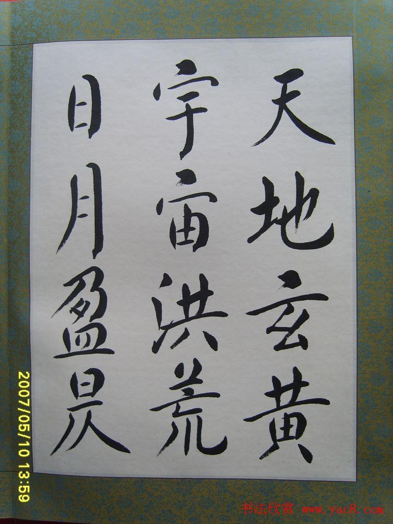 赵思敬楷书欣赏千字文书法册页