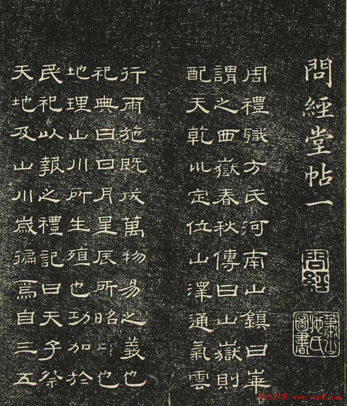 清代碑刻隶书欣赏《问经堂帖》第一卷