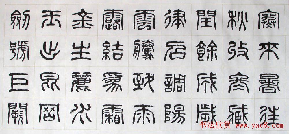 刘廼中书法长卷欣赏《汉篆千字文》