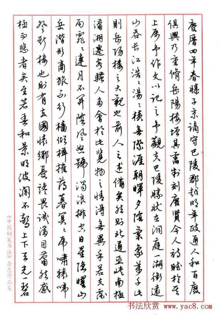 陈振濂白砥硬笔书法行书岳阳楼记(2)