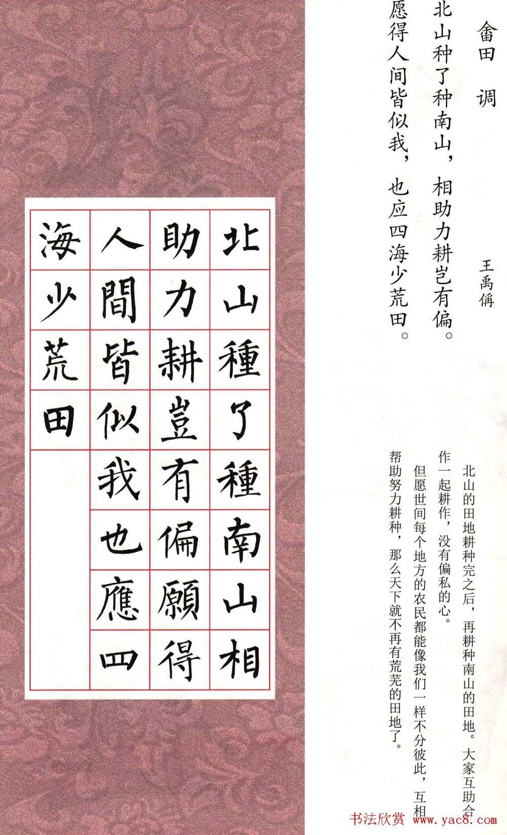 书法字帖欣赏《柳体集字古诗七言绝句八首》