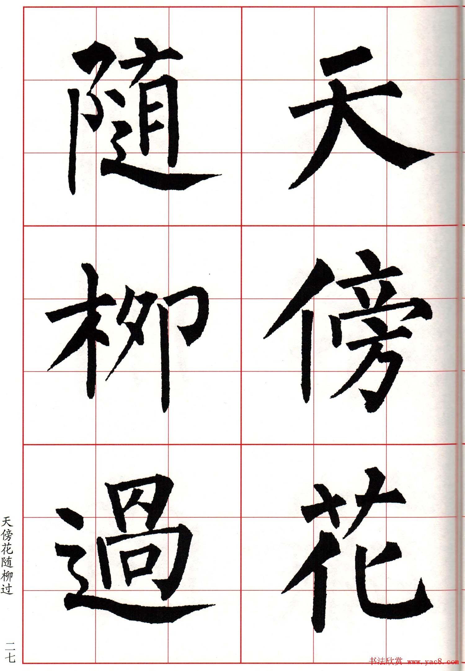 七年级古诗书法大全 繁体字古诗书法字帖 古诗书法作品欣赏