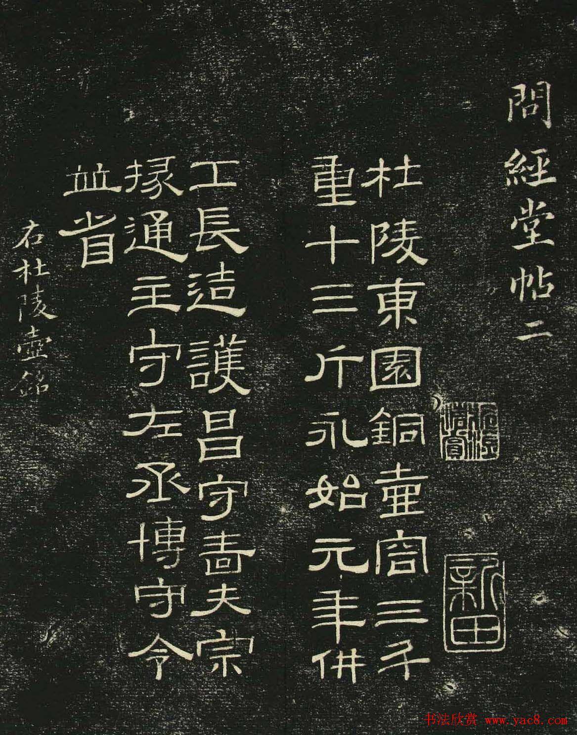 清代隶书碑帖欣赏《问经堂帖》第二卷