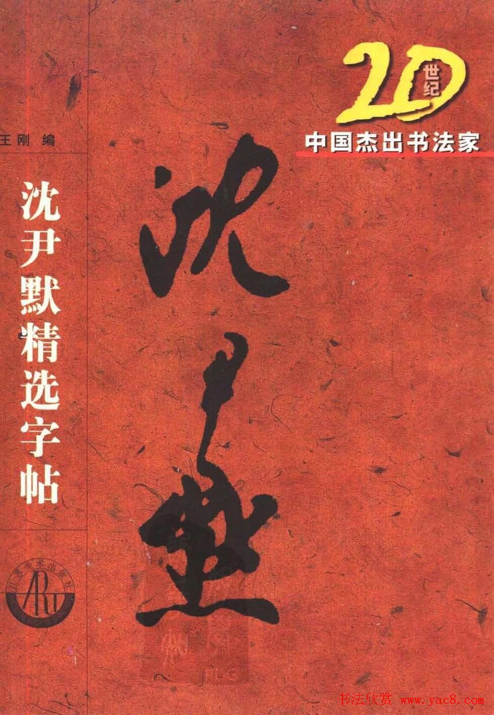 20世纪中国杰出书法家沈尹默精选字帖