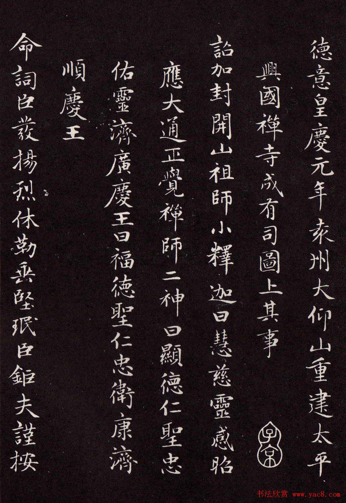 赵孟頫行楷书法欣赏《太平兴国禅寺碑》
