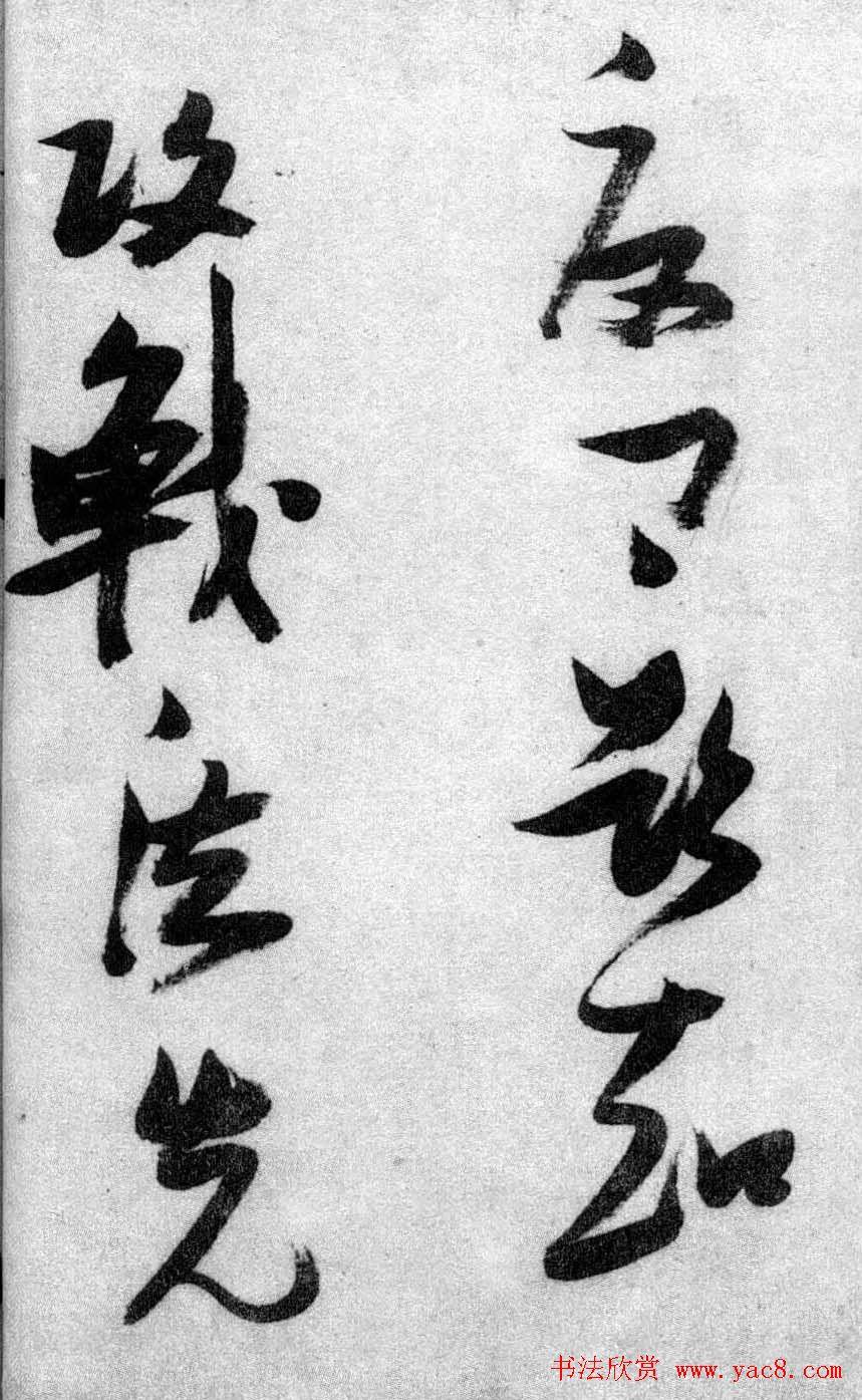 张瑞图草书欣赏《张九龄和圣制诗》