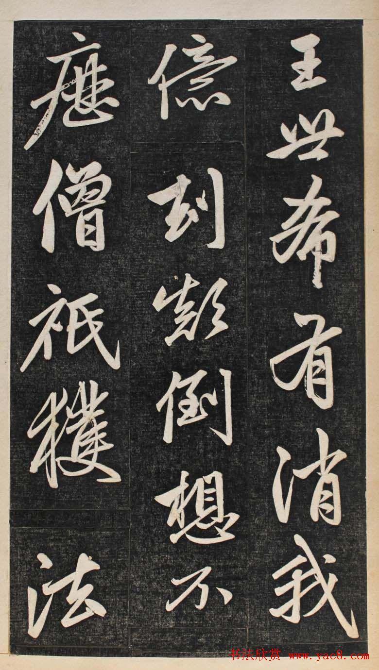 元代书坛领袖赵孟頫行书欣赏《楞严经》