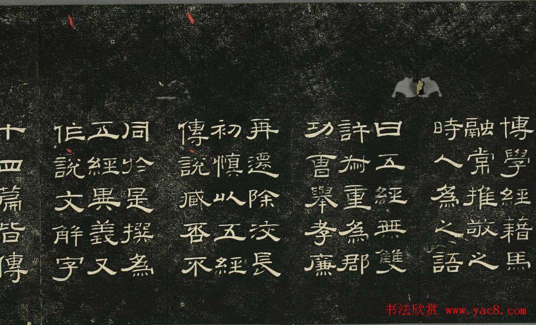 清代碑帖隶书欣赏《问经堂帖》第四卷
