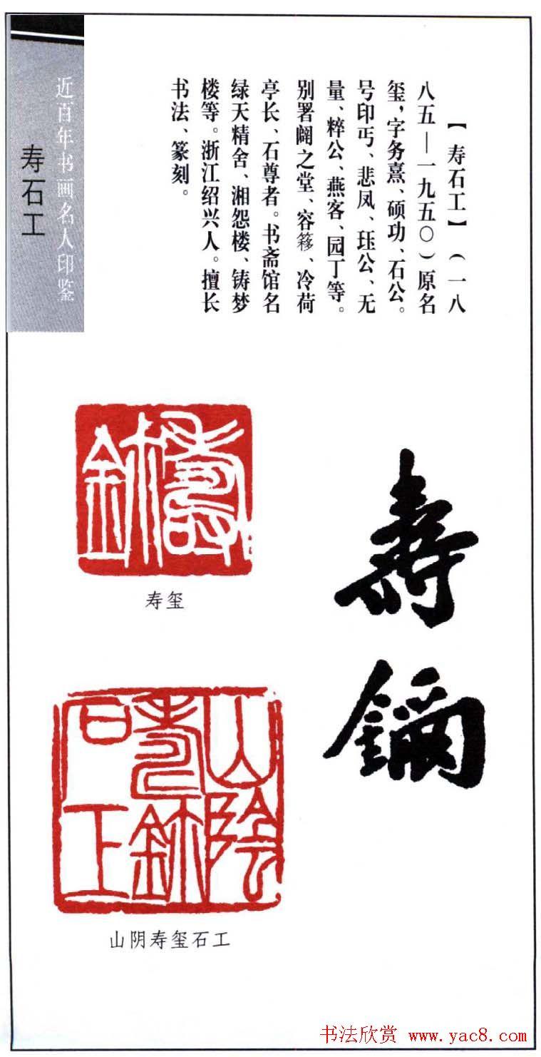 近代寿石工篆刻作品欣赏