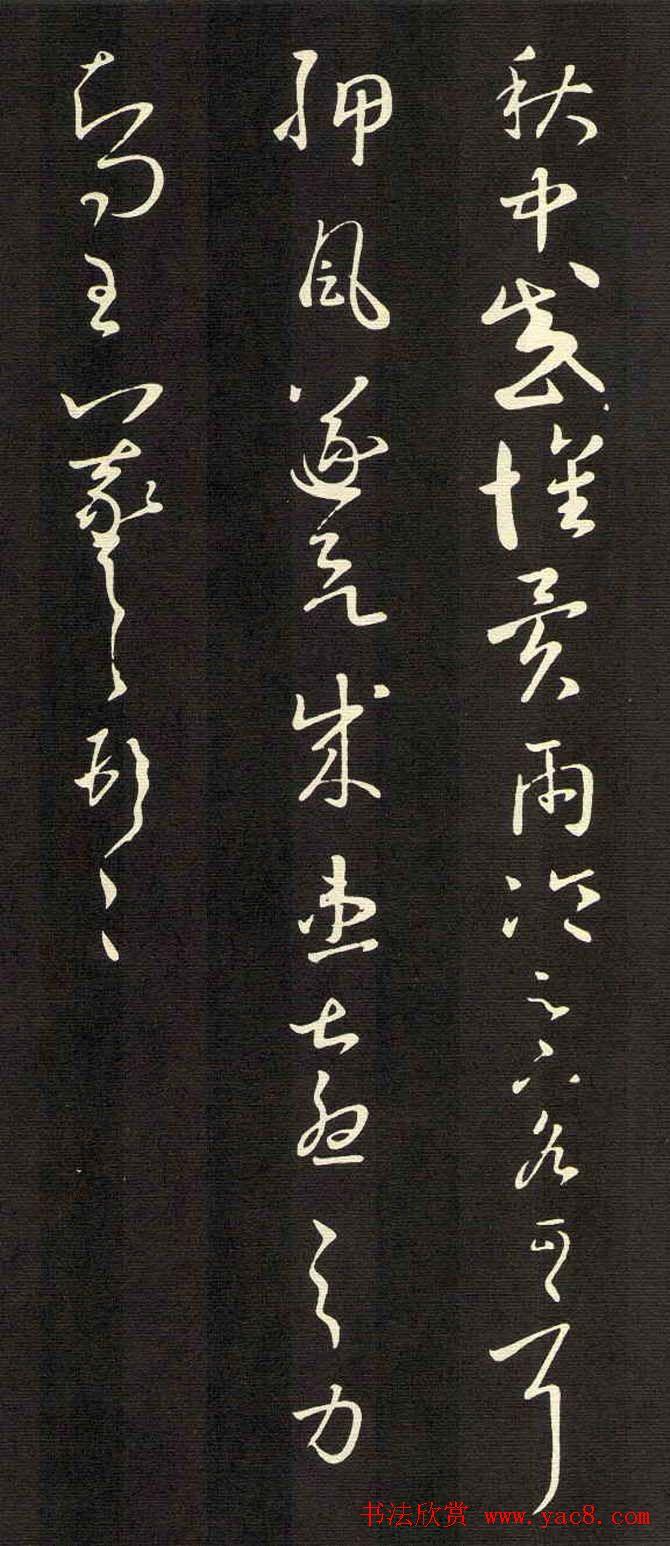 王羲之草书欣赏《秋中帖》尺牍3种