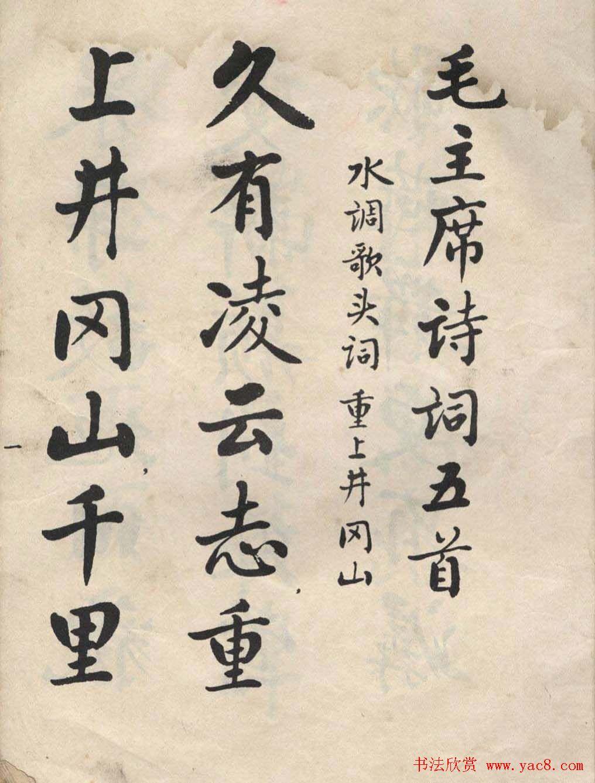 书法图书字帖欣赏《麦华三楷书册》