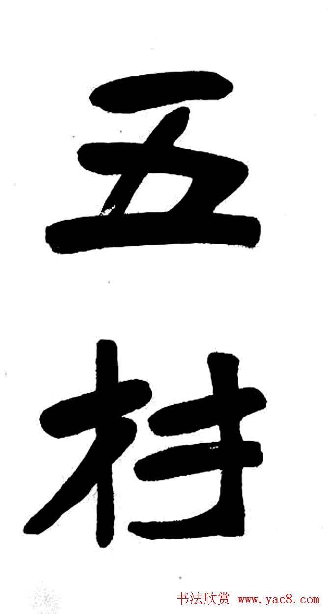 清代魏碑书法盟主张裕钊楷书《宝剑赞》