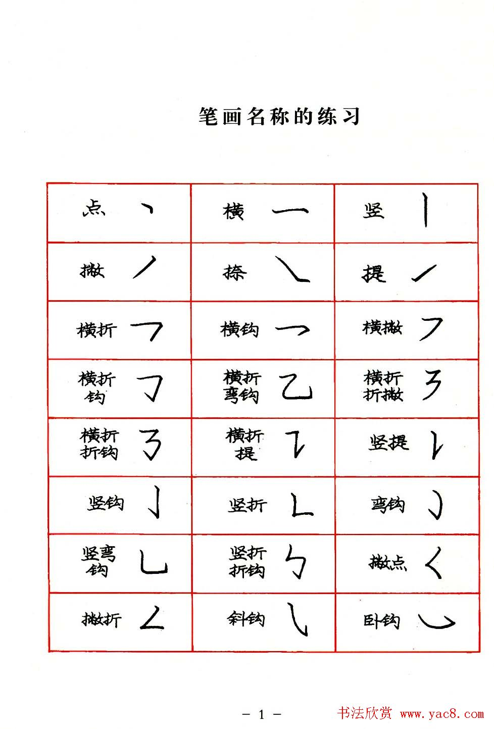 庞中华楷书规范字帖下载.pdf