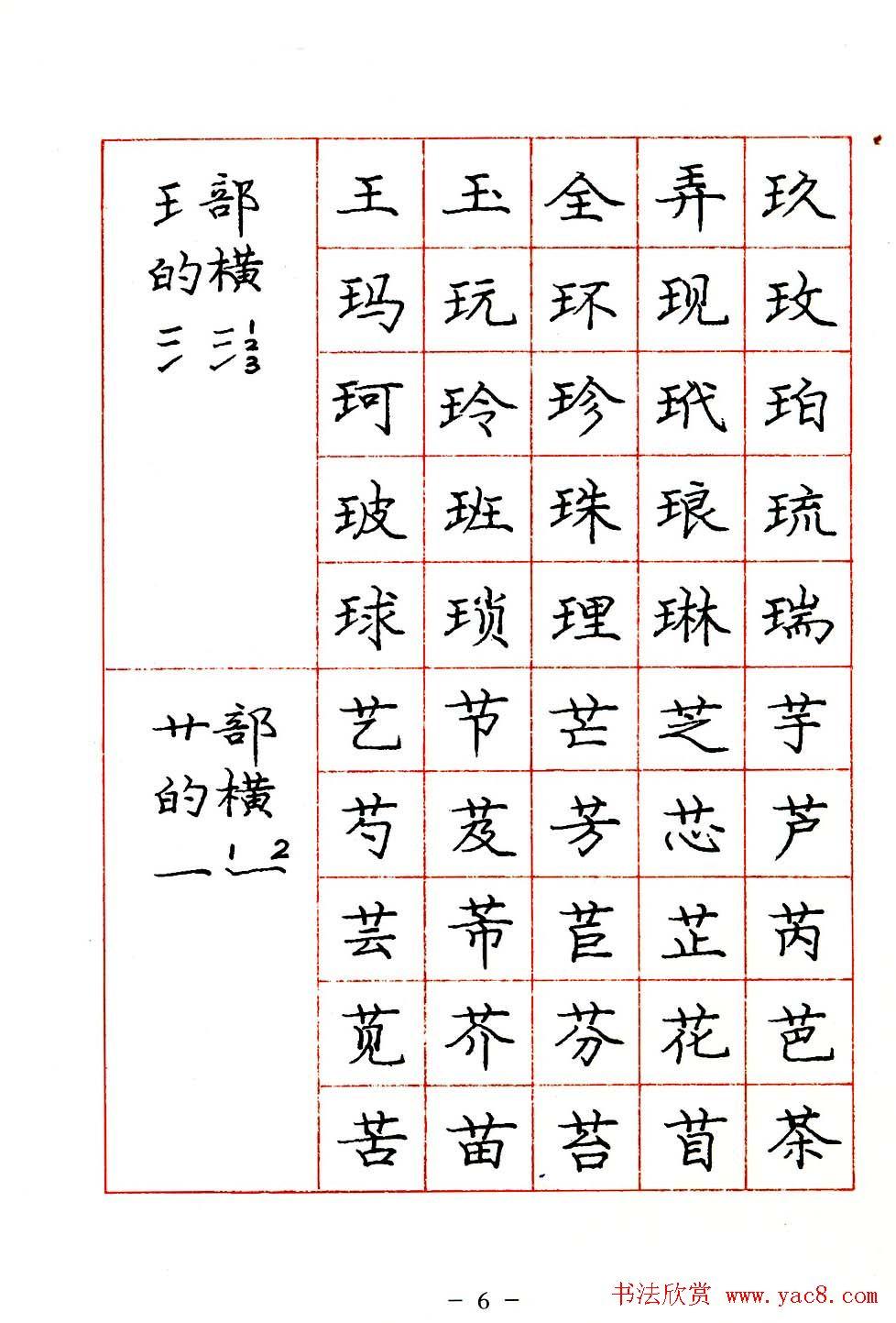 庞中华楷书规范字帖下载.pdf(6)