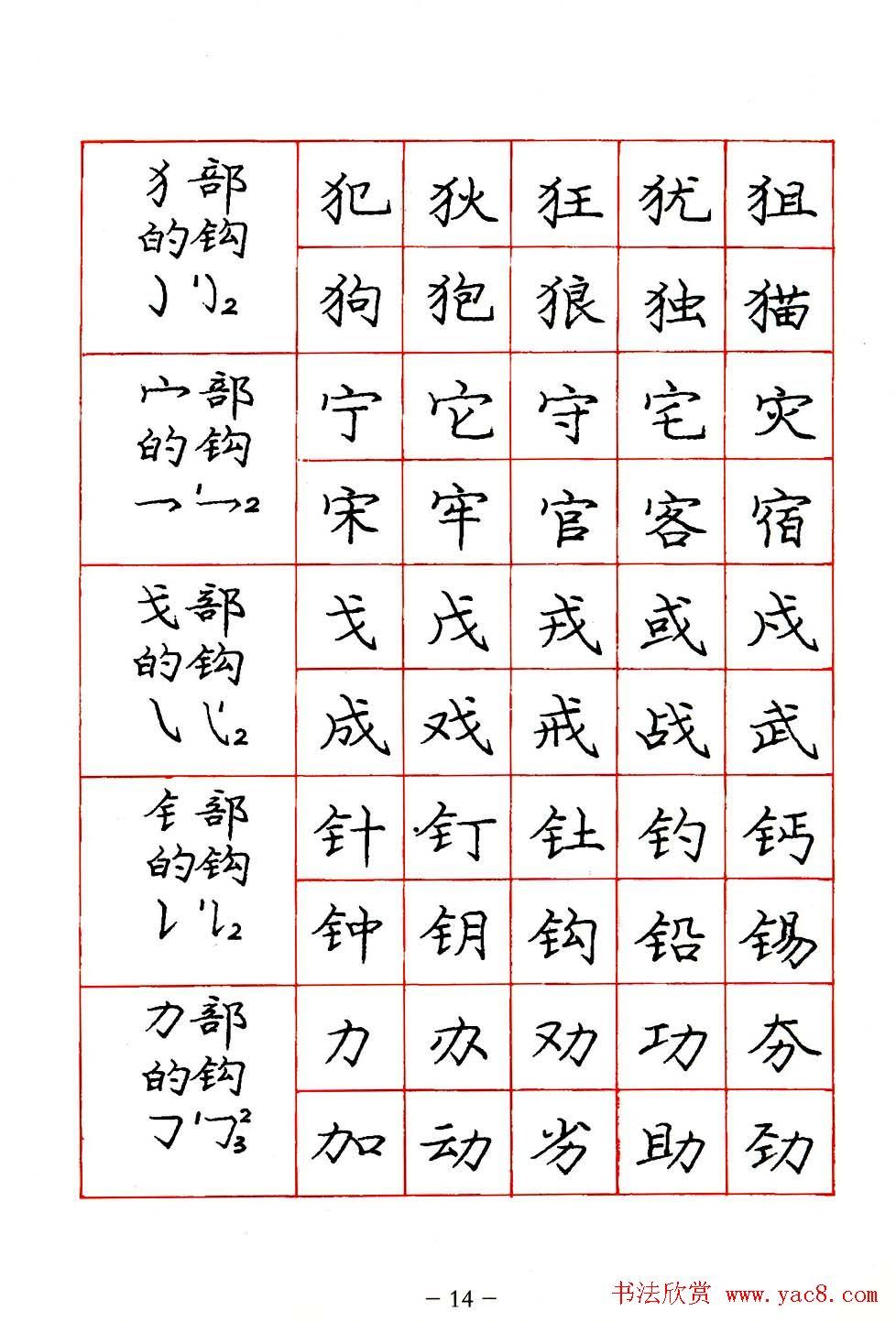 庞中华楷书规范字帖下载.pdf(14)