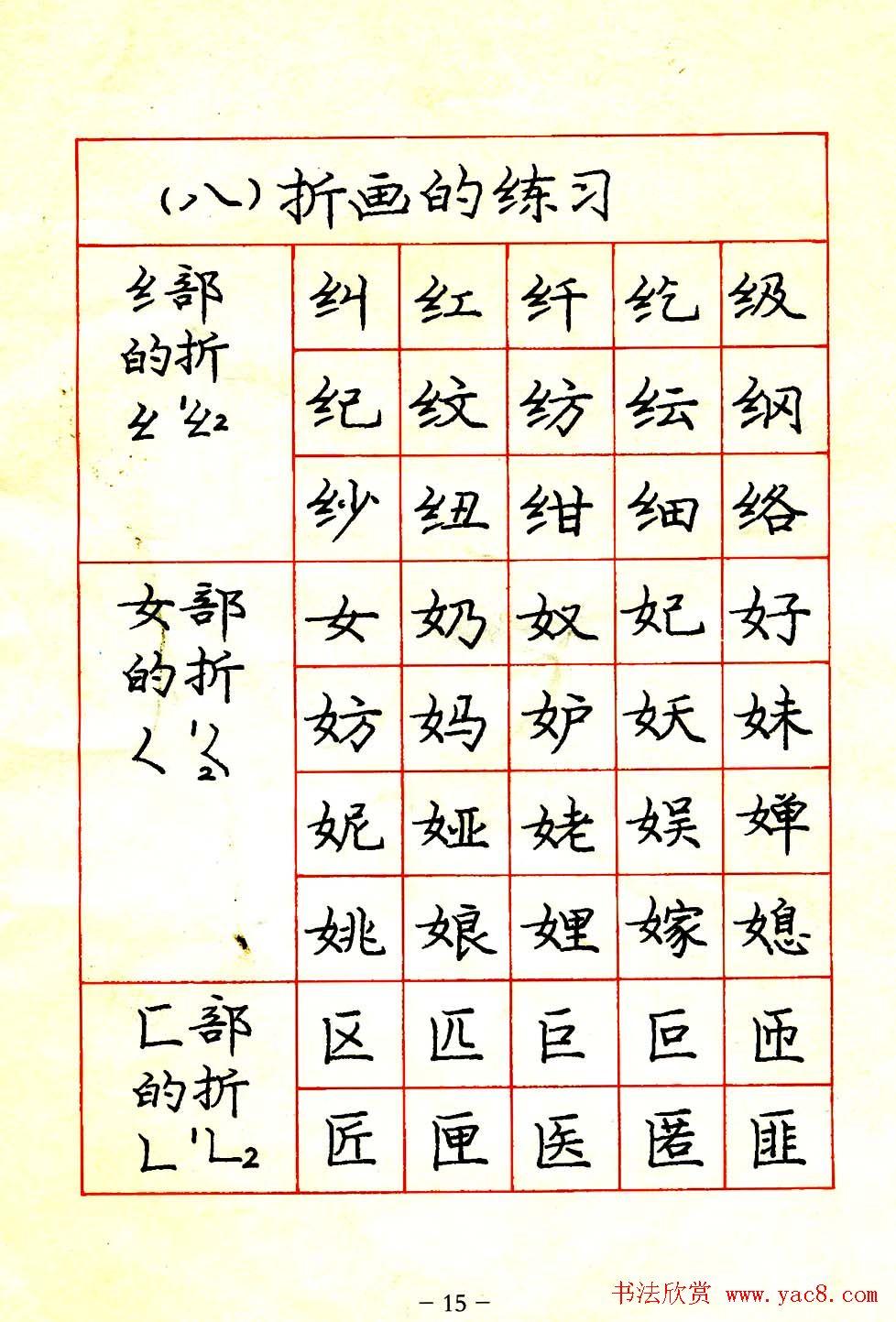 庞中华楷书字帖古诗 图片合集