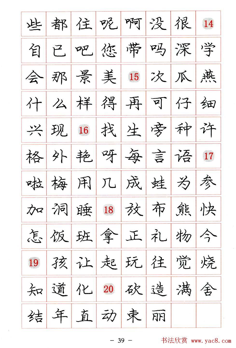 庞中华楷书规范字帖下载.pdf(39)