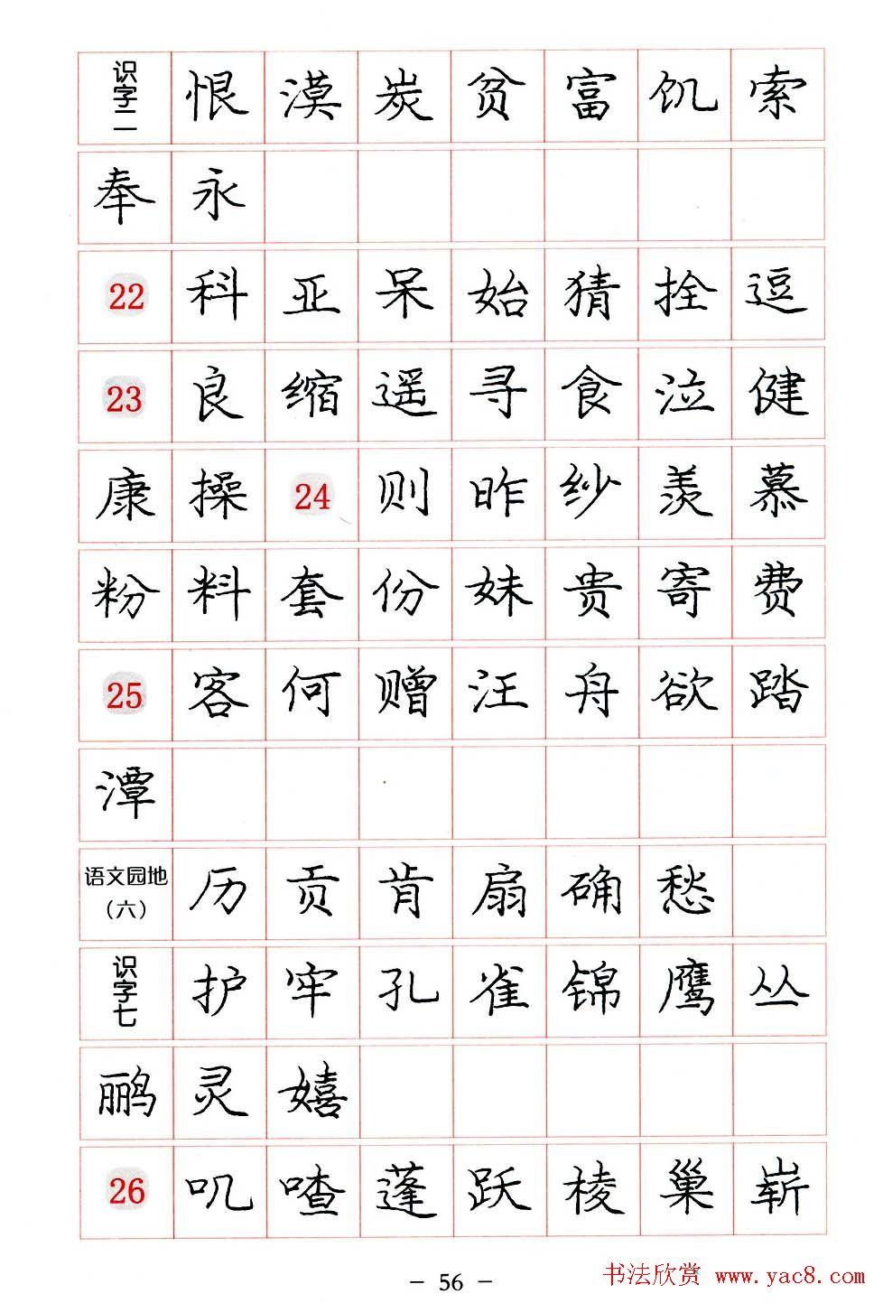 庞中华楷书规范字帖下载.pdf(56)