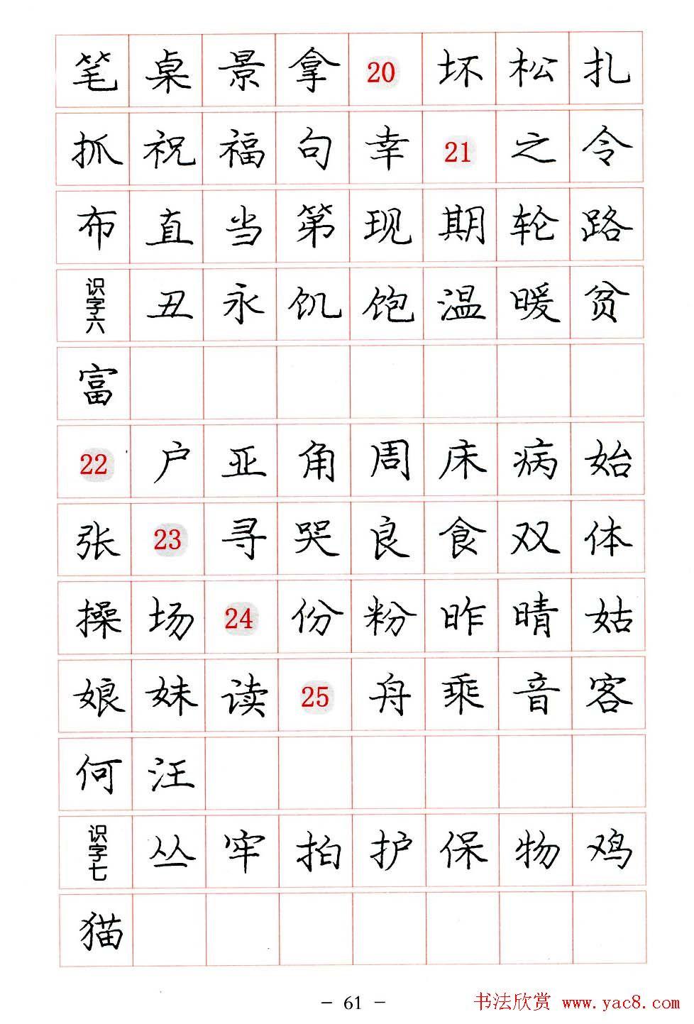 庞中华楷书规范字帖下载.pdf - 第61页 _钢笔字帖