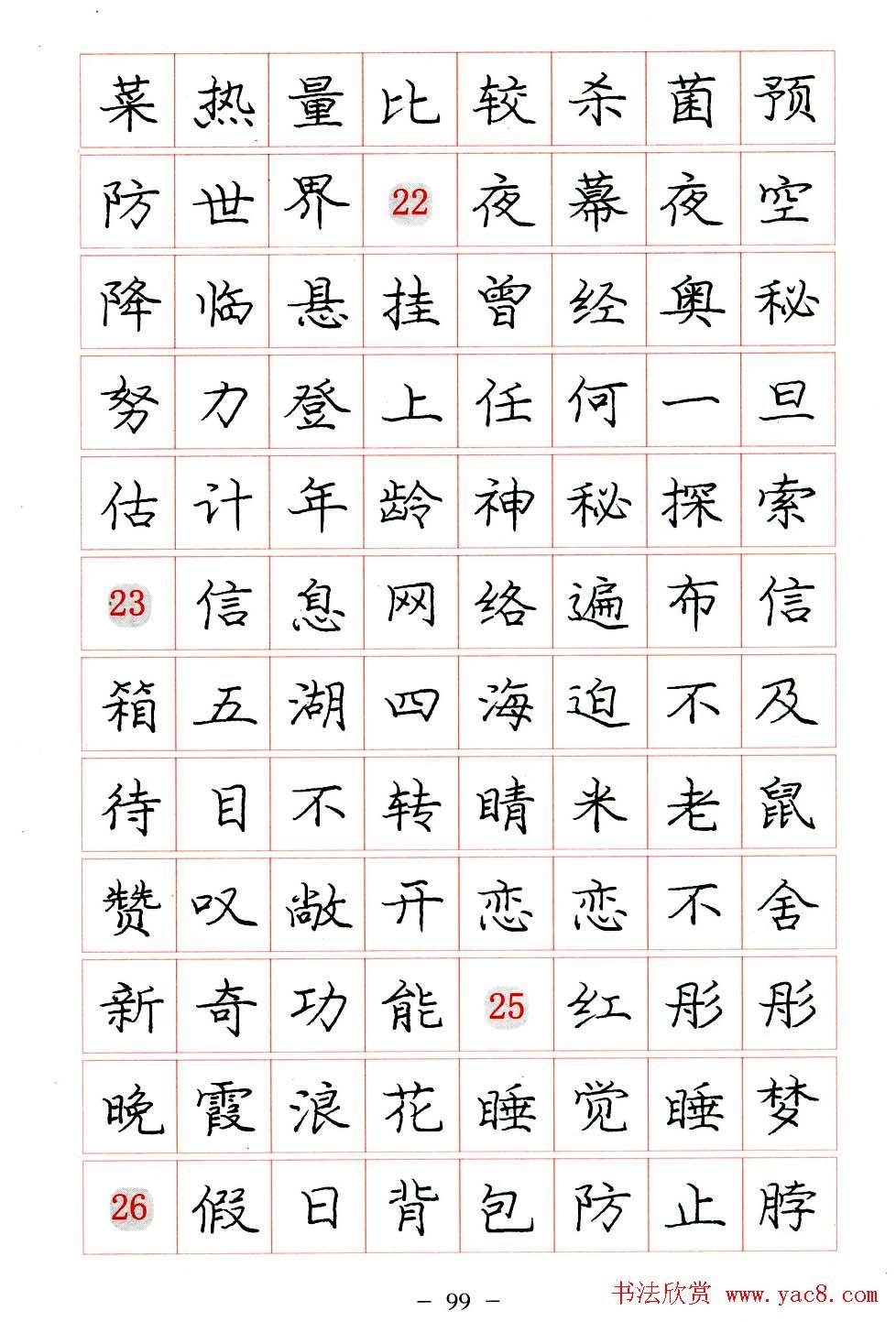 庞中华楷书规范字帖下载.pdf - 第99页 _钢笔字帖图片