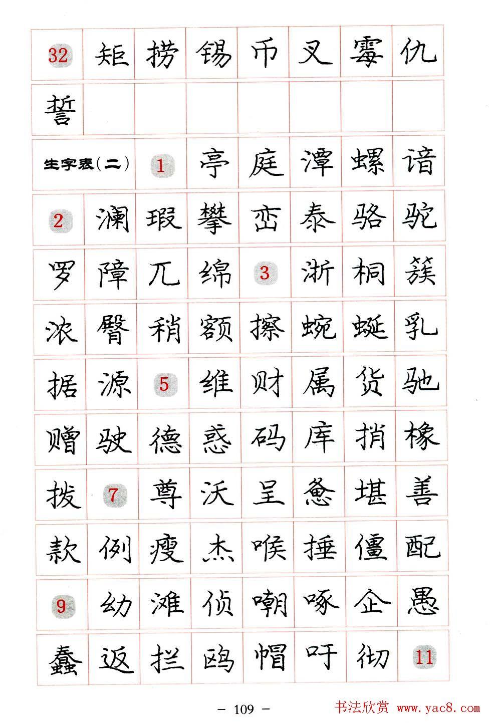 庞中华楷书规范字帖下载.pdf - 第109页 _钢笔字帖