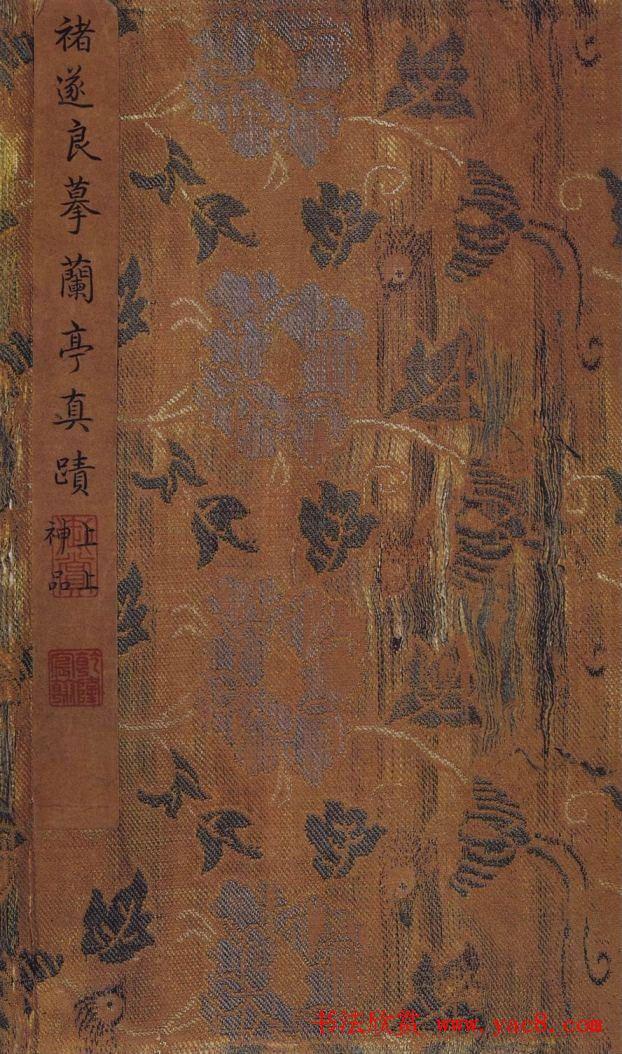 唐代褚遂良书法长卷《褚摹兰亭序》
