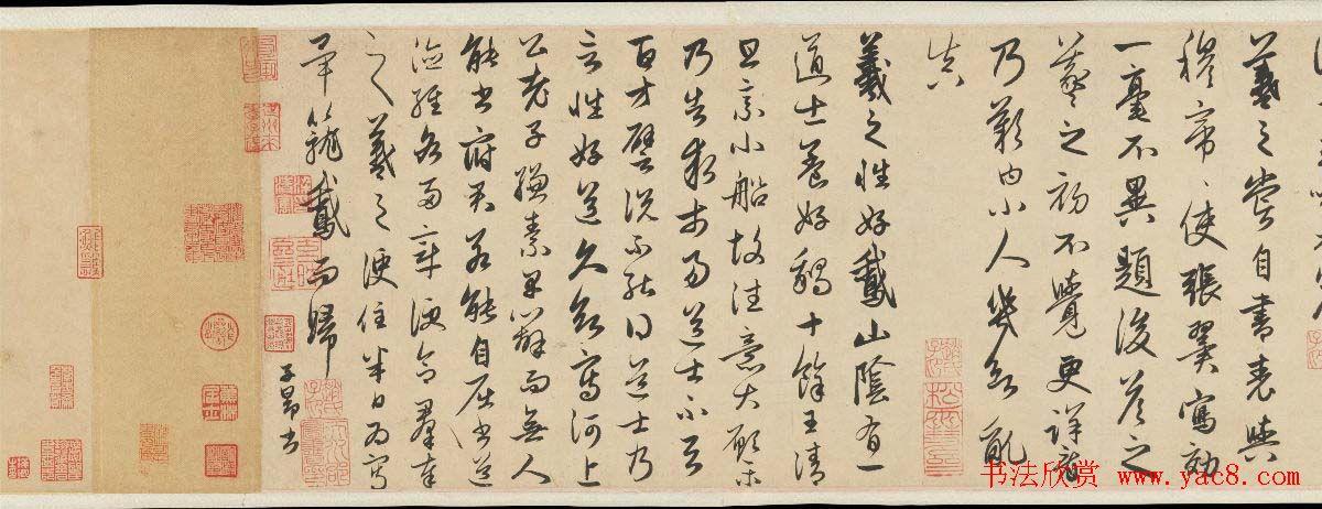赵孟頫行草书法欣赏《王羲之轶事卷》