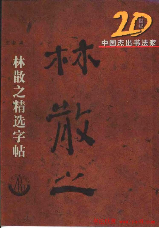 20世纪杰出书法家林散之草书字帖欣赏