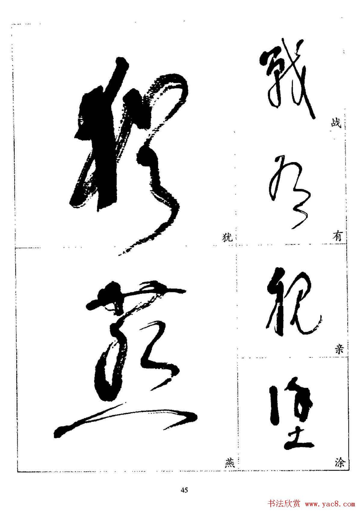 20世纪杰出书法家林散之草书字帖欣赏(46)图片