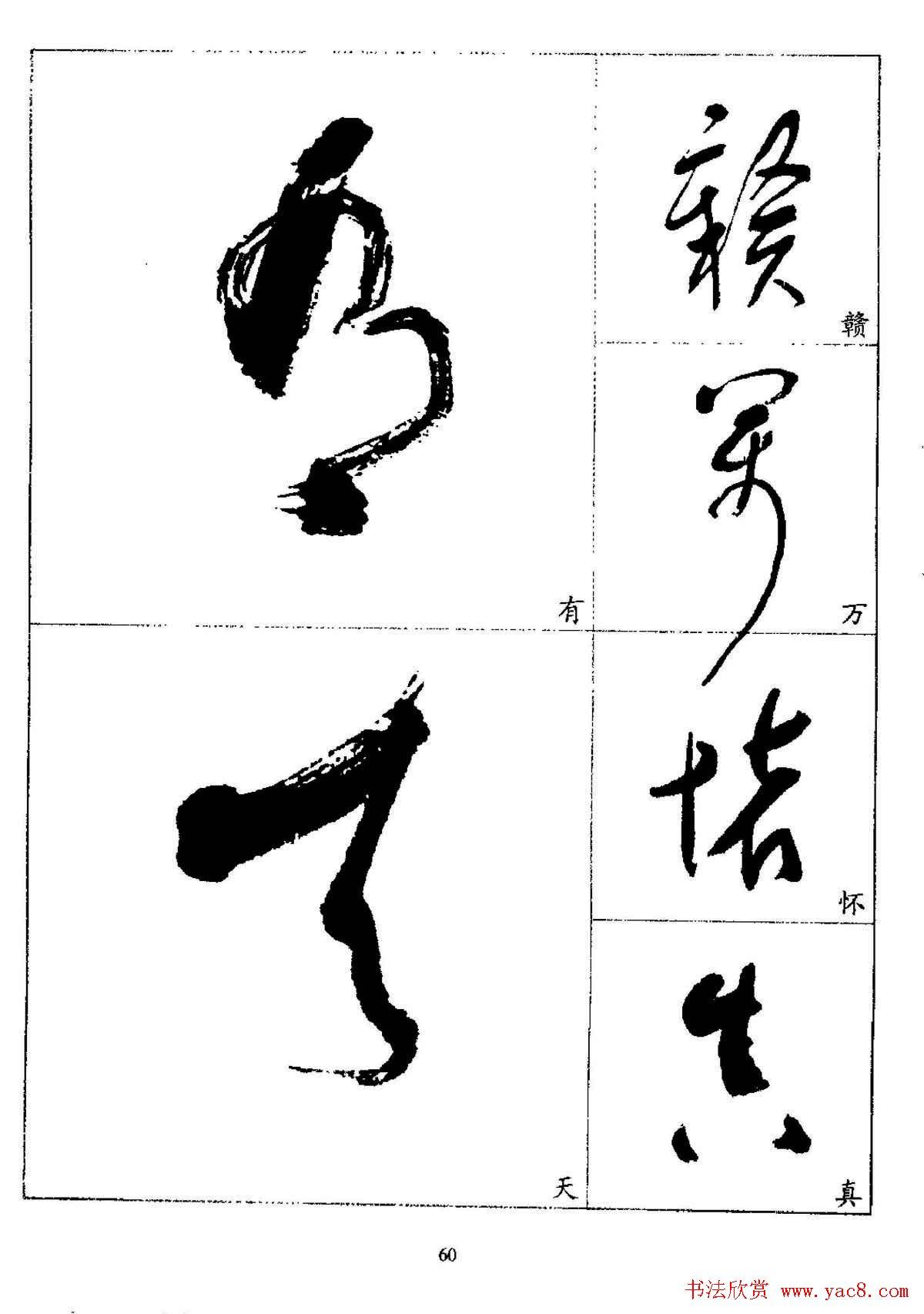 20世纪杰出书法家林散之草书字帖欣赏图片图片
