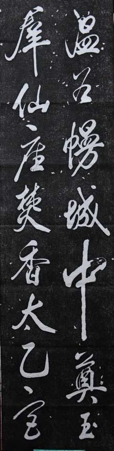 杭州碑林_米芾行书欣赏王维诗碑