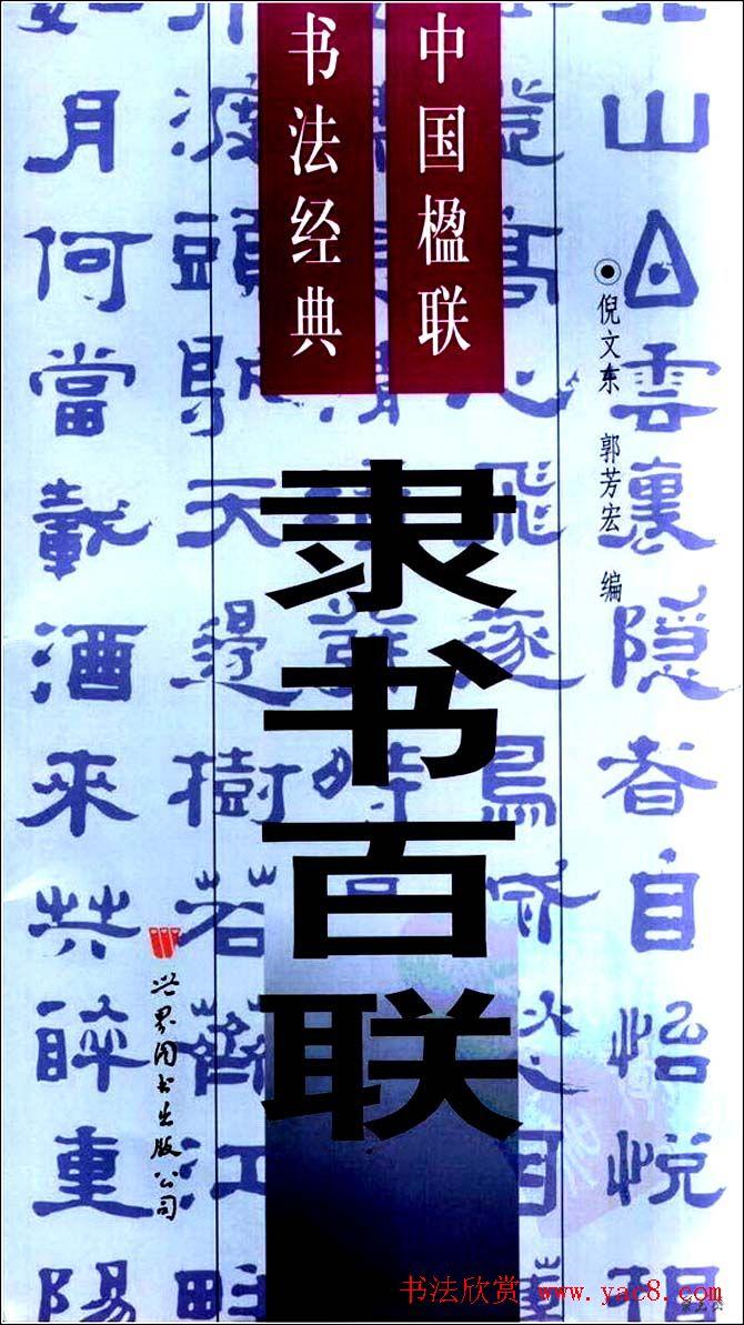隶书欣赏《中国楹联书法经典隶书百联》