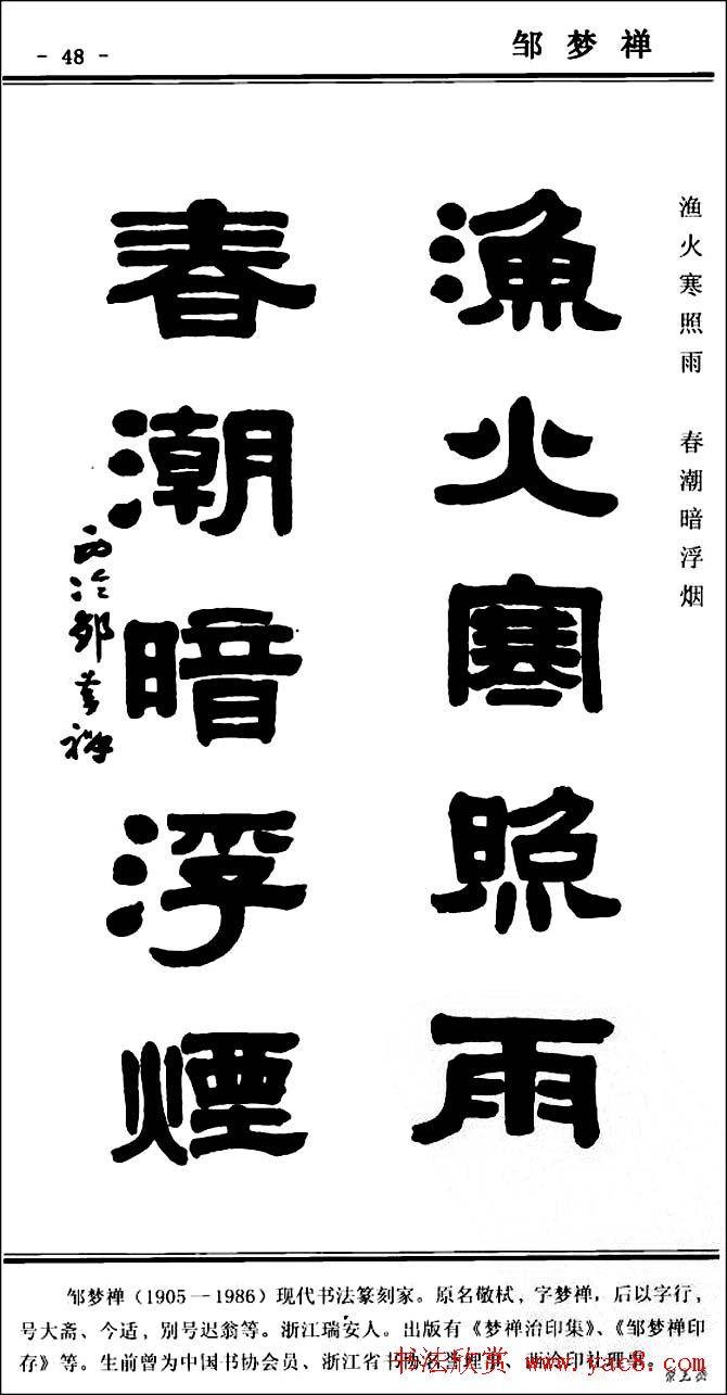 """王祥之隶书作品欣赏""""隶变之美""""——王祥之书法作品赏析 文学"""