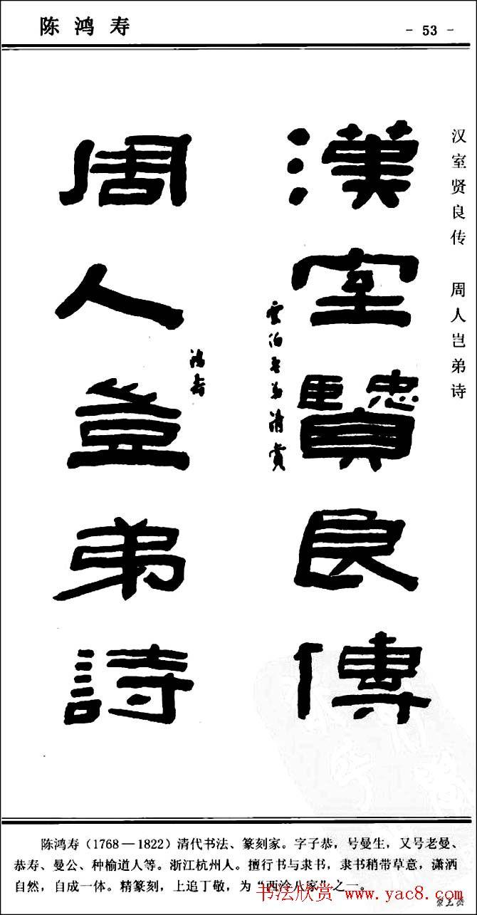 隶书欣赏《中国楹联书法经典隶书百联》(54)图片