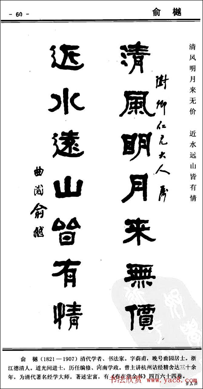 隶书欣赏《中国楹联书法经典隶书百联》(61)图片