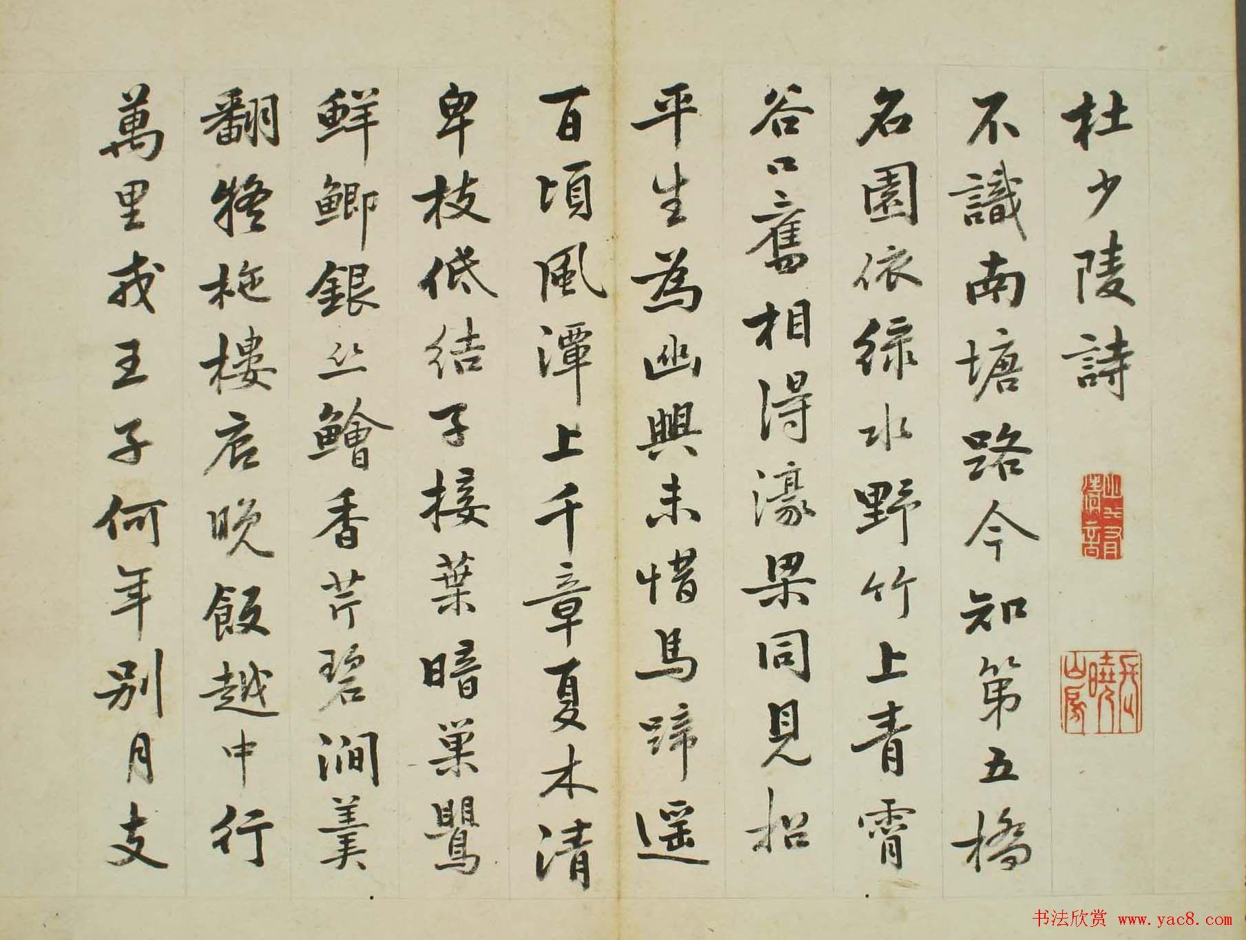 (清)台湾知县卫克堉书法欣赏《杜少陵诗册》