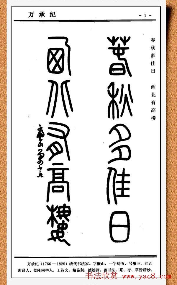 欣赏《中国楹联书法经典篆书百联》,附书法家简介隶书楹联作品图片100图片