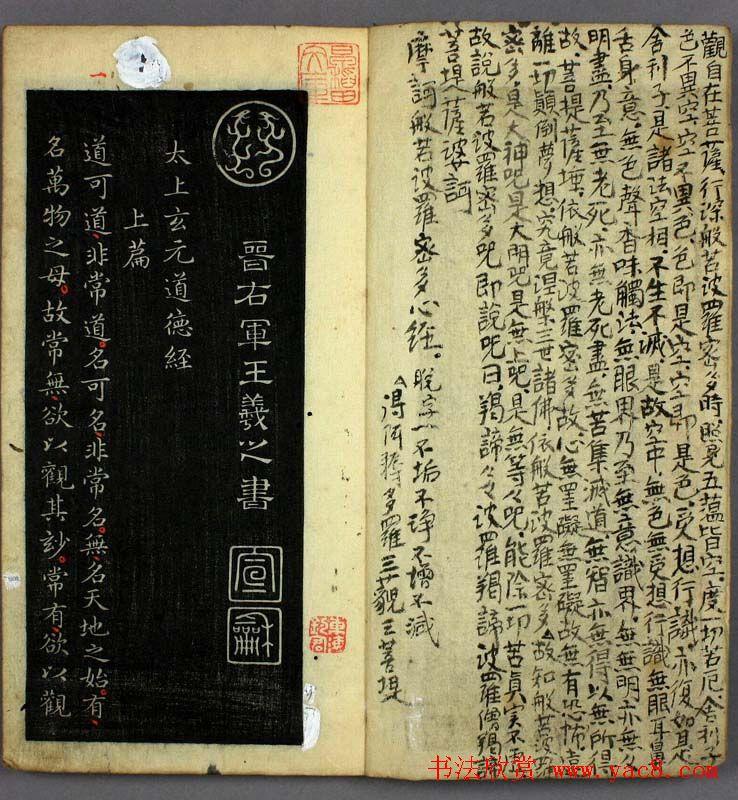 王羲之小楷书法欣赏《道德经》