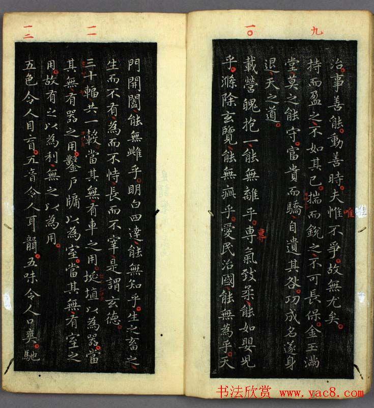 王羲之/王羲之小楷书法欣赏《道德经》